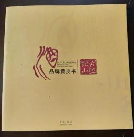 古越龙山酒品牌黄皮书(宣传小册子)