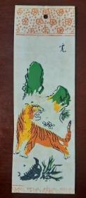塑料书签:虎