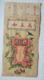 民国时期:柯桥万春和礼券1张、柯桥万春和中秋月饼、琴糕老纸头各1张,共3张合售