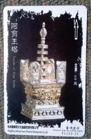 阿育王塔门票(塑料类似田村卡,仅供收藏)
