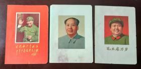 笔记本插页毛主席像3张