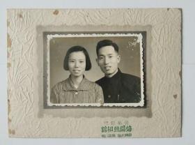 老照片:五十年代绍兴培开照相馆夫妻合影照一张
