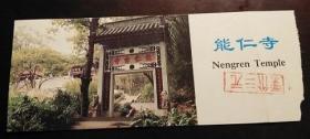 能仁寺门票(仅供收藏)