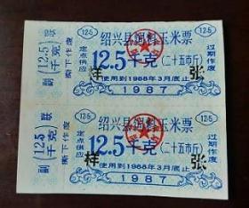 绍兴县饲料玉米票(样张)2枚连