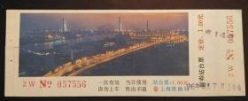 上海站台票