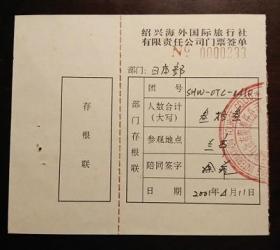 绍兴海外国际旅行社门票签单