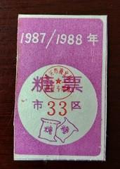 绍兴市糖票一枚