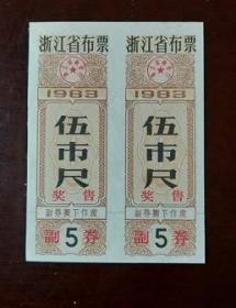 1983年浙江省布票伍市尺(奖售)2枚连