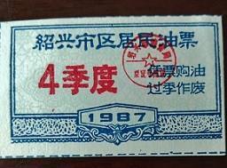 1987年绍兴市区居民油票一小枚