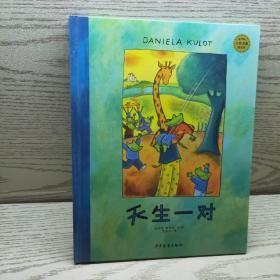 麦田精选大师典藏图画书:天生一对