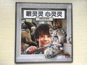 葛瑞米·贝斯 幻想大师系列 眼灵灵 心灵灵