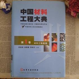 中国材料工程大典(第1卷)(材料工程基础)(精)