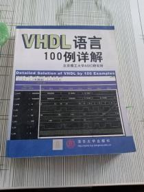 VHDL语言100例详解