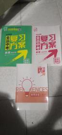 全品中考复习方案  英语 2021  教师用书  北京专版