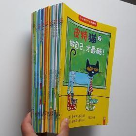 皮特猫  1-4辑   共24册
