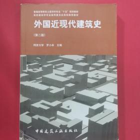 外国近现代建筑史(第二版)