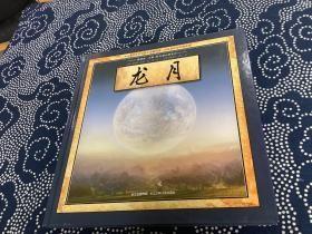 葛瑞米·贝斯 幻想大师系列——龙月
