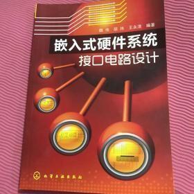 嵌入式硬件系统接口电路设计
