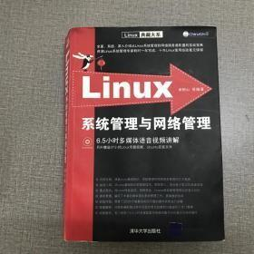 Linux系统管理与网络管理