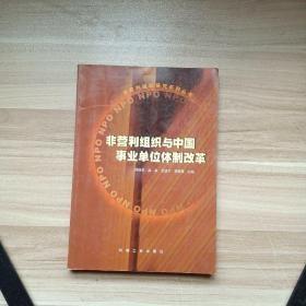非营利组织与中国事业单位体制改革