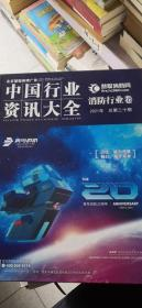 中国行业资讯大全 消防行业卷 2021