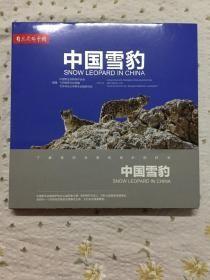中国雪豹(汉英对照)