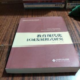 教育现代化区域发展模式研究(全国教育科学十五规划重点课题成果)