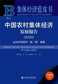 集体经济蓝皮书:中国农村集体经济发展报告2020