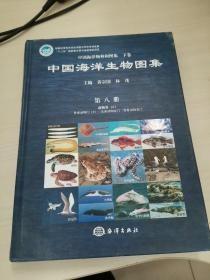 中国海洋生物图集8