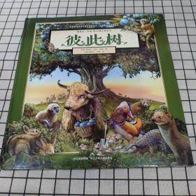 幻想大师葛瑞米贝斯绘本:彼此树,浅显故事传递相处大道
