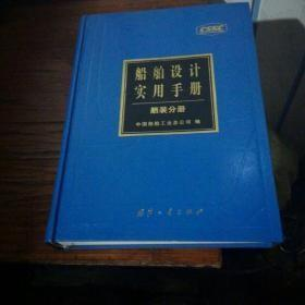 船舶设计实用手册 舾装分册