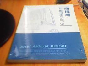 商标局年度报告2019