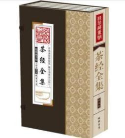 茶经全集  全4册