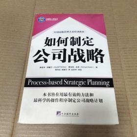如何制定公司战略——管理人译丛