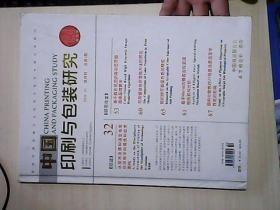 中国印刷与包装研究  创刊号