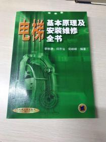 电梯基本原理及安装维修全书(第2版)