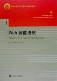 Web智能进展