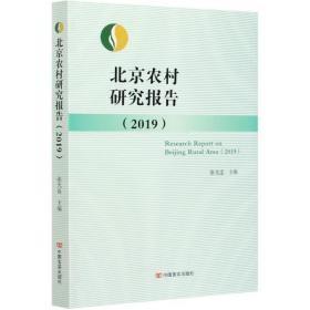 北京农村研究报告(2019