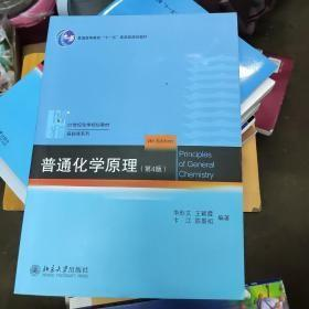 普通化学原理(第4版)