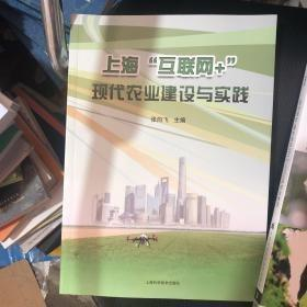"""上海\""""互联网+\""""现代农业建设与实践"""