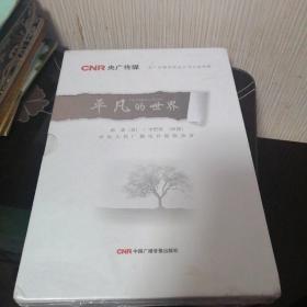 有声小说《平凡的世界》mp3 中央人民广播电视台原版录音 6张盘