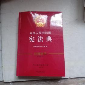 中华人民共和国宪法典(新3版)/注释法典