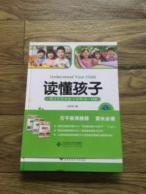 读懂孩子:心理学家实用教子宝典(6-12岁)