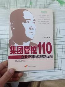 集团管控110:企业帝国的构建路线图