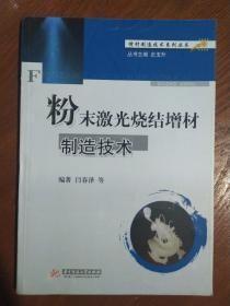 增材制造技术系列丛书:粉末激光烧结增材制造技术