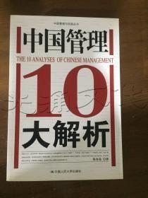 中国管理10大解析