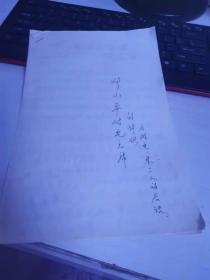 邓小平对毛主席的评价