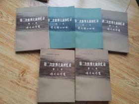 第二次世界大战回忆录第二三卷6本合售
