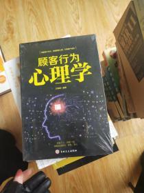 顾客行为心理学【全新未开封】