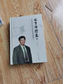 英才济苍生:宫颈癌疫苗发明者周健博士
